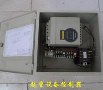 起重设备控制箱4